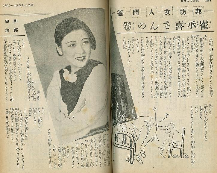 美女ありき・1936年: さ・る・の...